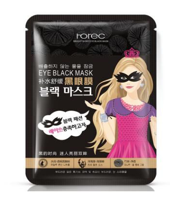 Черная маска «BIOAQUA» для кожи вокруг глаз.(7045)