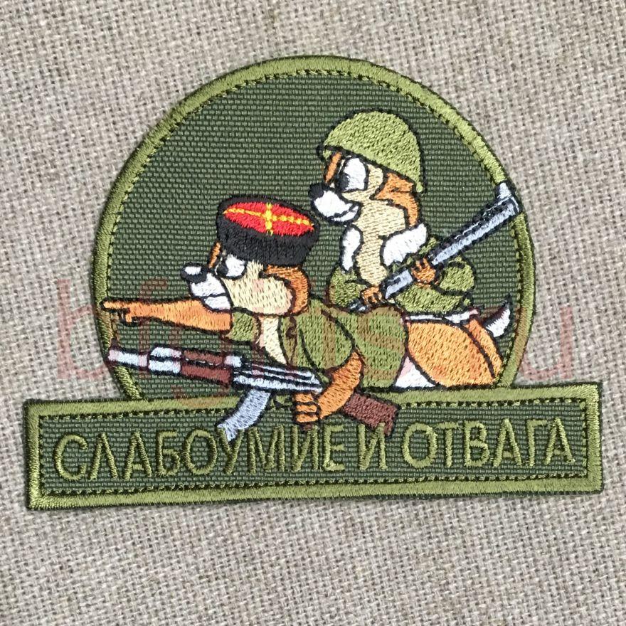 Шеврон Слабоумие и отвага  казаки