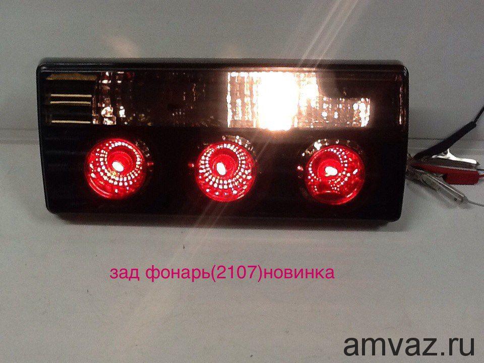 Задние фонари YAB-LD-0030A 2107 новинка комплект