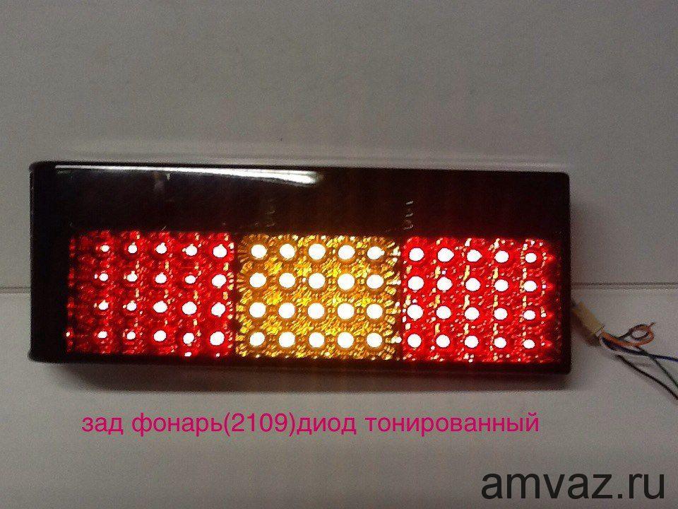 Задние фонари YAB-LD-0013A (brown) 2109 диод тонир комплект