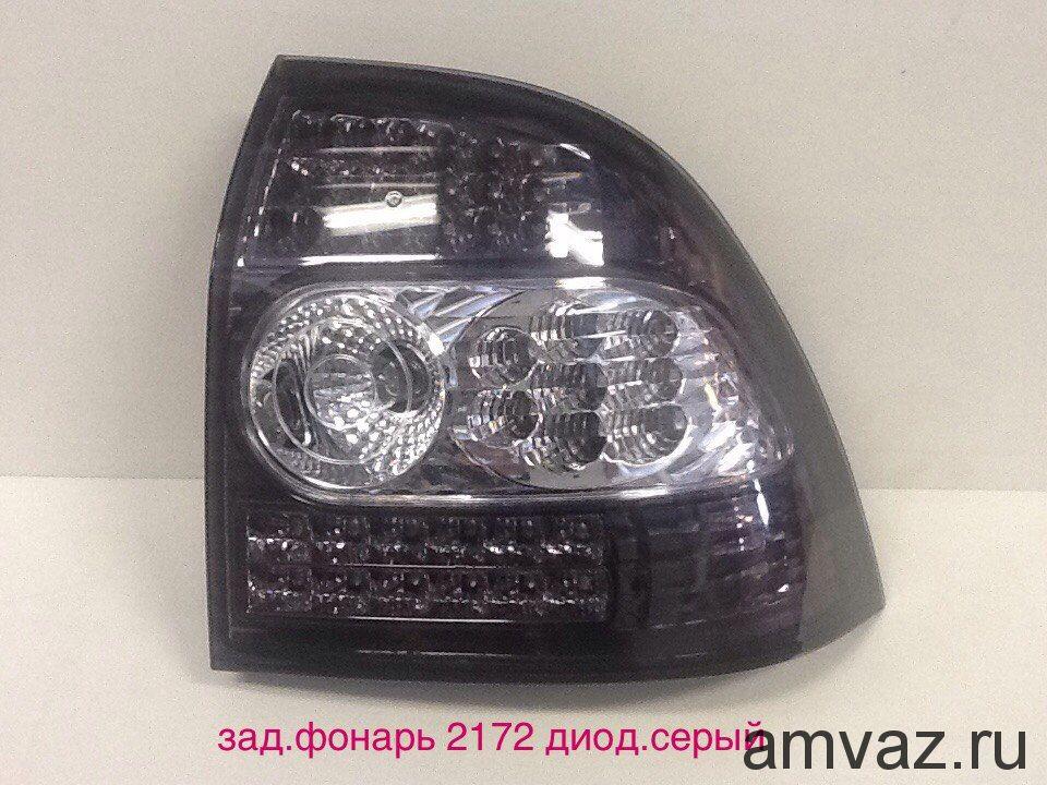 Задние фонари ZFT-302 LED 2172 диод серо-белый комплект