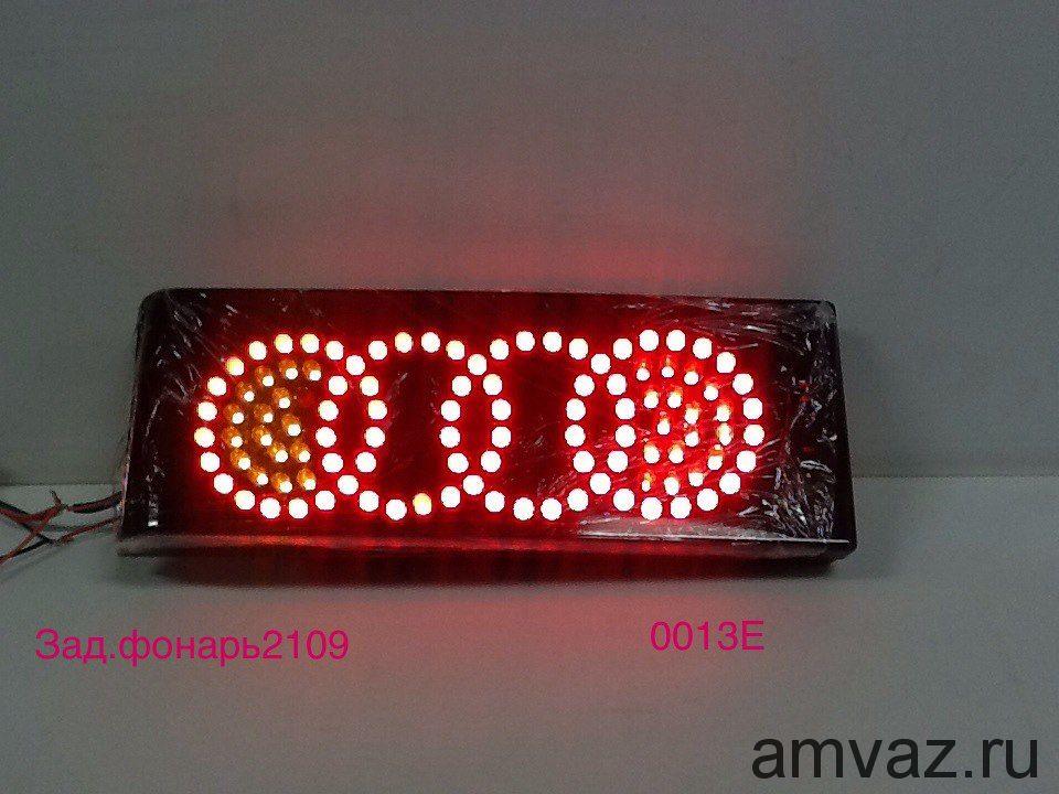 Задние фонари YAB-LD-0013 E 2109-2114 диод комплект