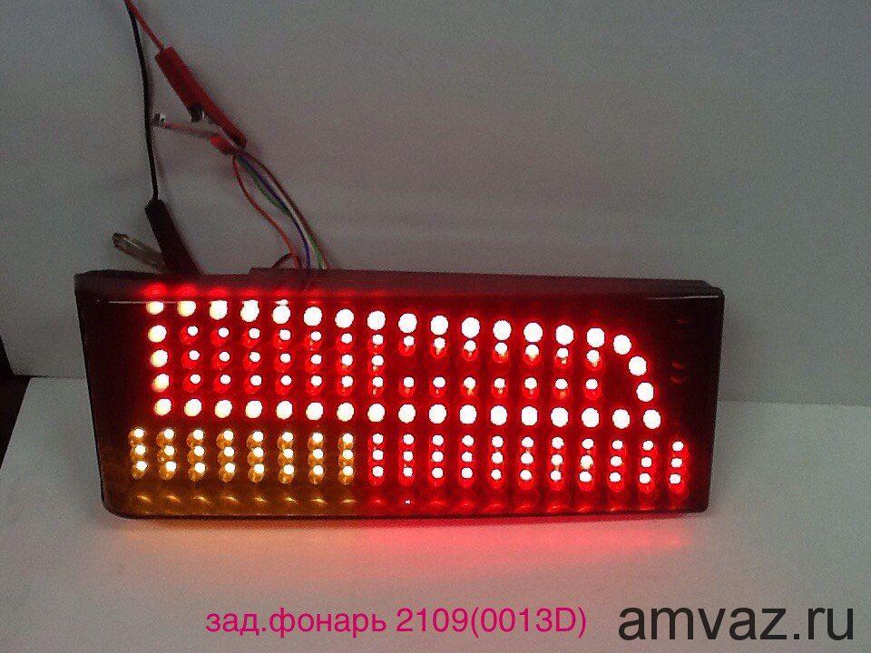 Задние фонари YAB-LD-0013 D  2109-2114 диод комплект