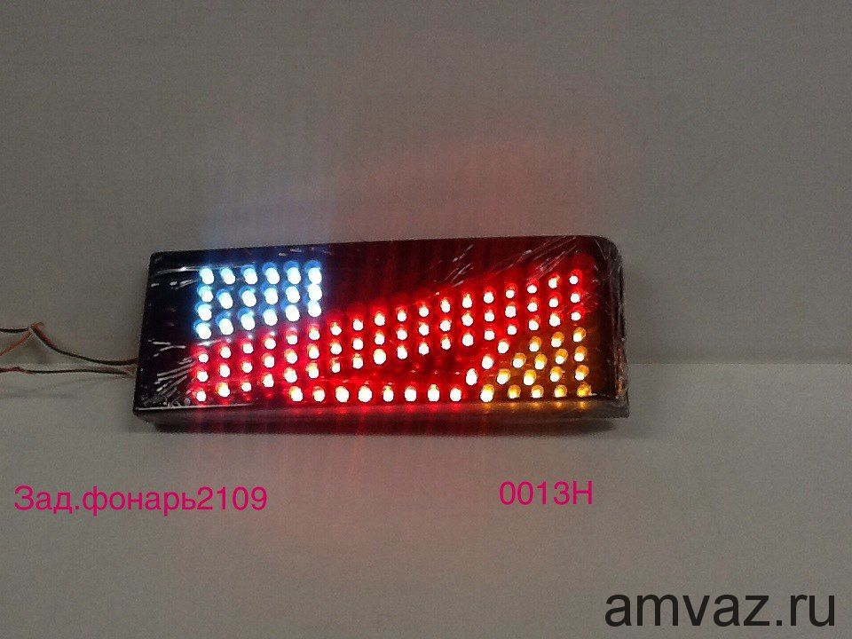 Задние фонари YAB-LD-0013 H  2109-2114 диод комплект