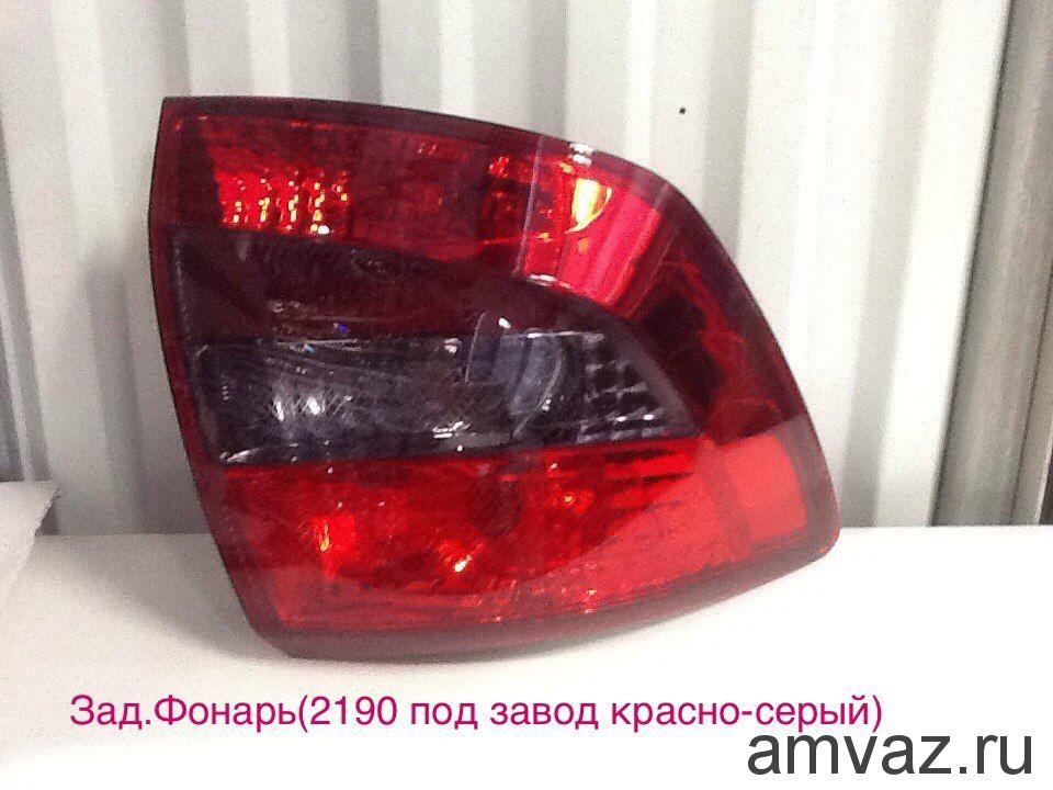 Задние фонари ZFT-310 (2190 под завод)кр/сер комплект