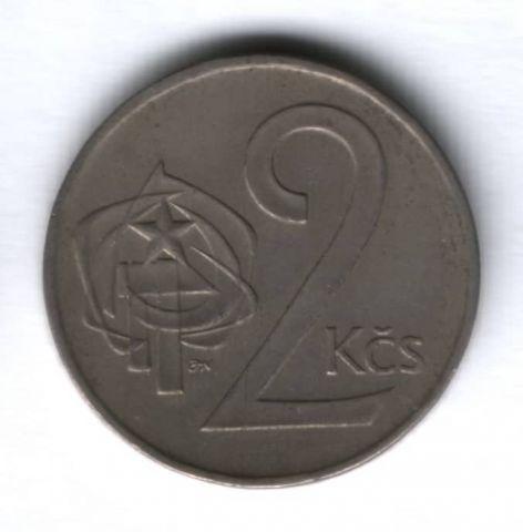 2 кроны 1973 г. Чехословакия