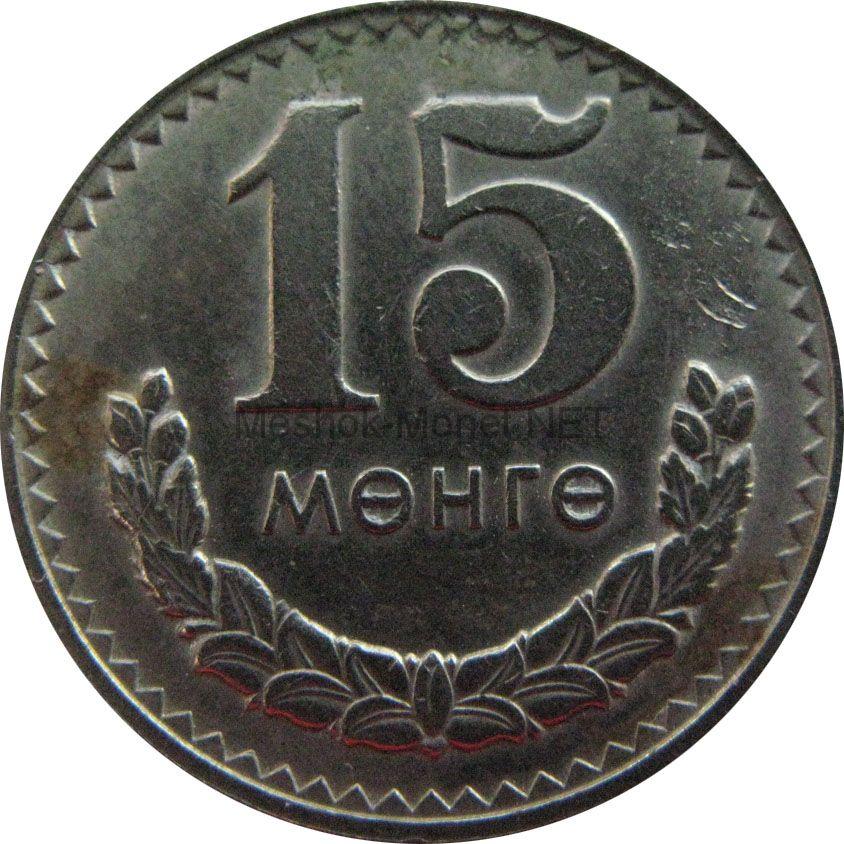 Монголия 15 менге 1981 г.