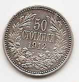 50 стотинок (Регулярный выпуск) Болгария 1912 серебро