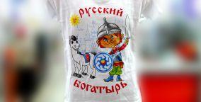 Футболка детская Русский богатырь
