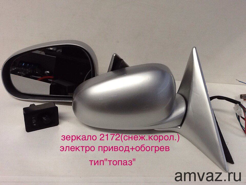Зеркала бокового вида 2172 Flash silver снежка (Топаз) комплект