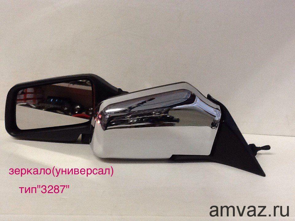 Зеркала бокового вида 3287 Chrome Под Турцию комплект