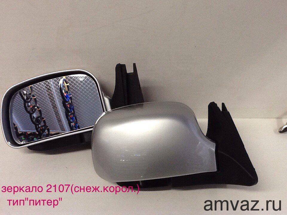 Зеркала бокового вида 3291-07 Flash silver 2107 снежка (питер) комплект