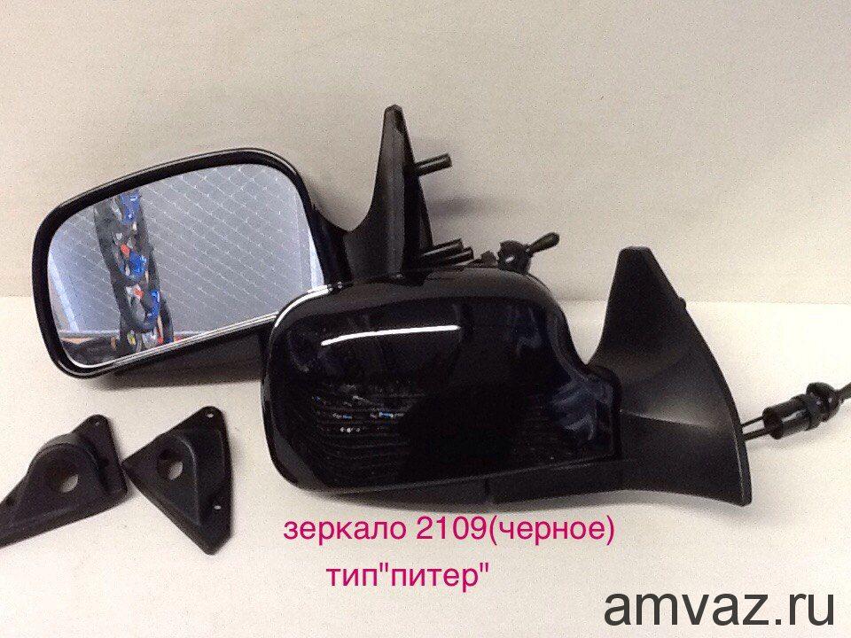 Зеркала бокового вида 3291-09 Black 2109 чёрный (питер) комплект