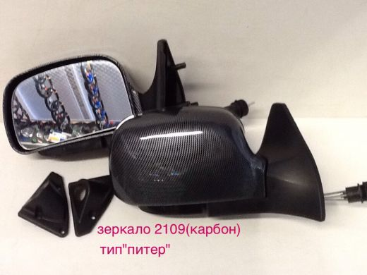 Зеркала бокового вида 3291-09 Carbon 2109 карбон (питер) комплект