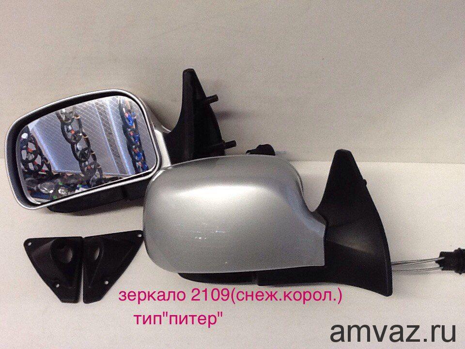 Зеркала бокового вида 3291-09 Flash silver 2109 снежка (питер) комплект