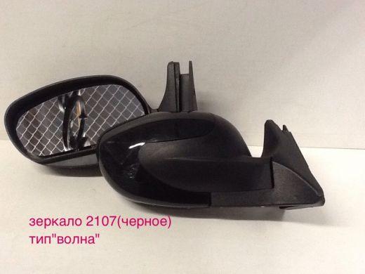 Зеркала бокового вида 3298-07 Black 2107 чёрный (волна) комплект