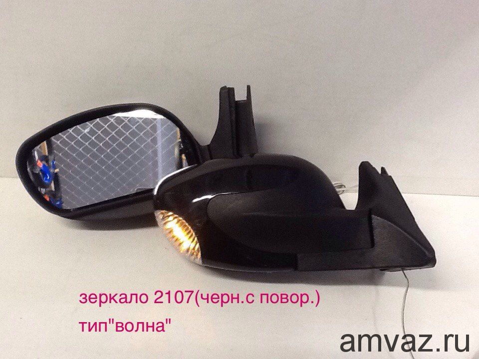 Зеркала бокового вида 3298-07 Black with led 2107 чёрный поворотник (волна) комплект