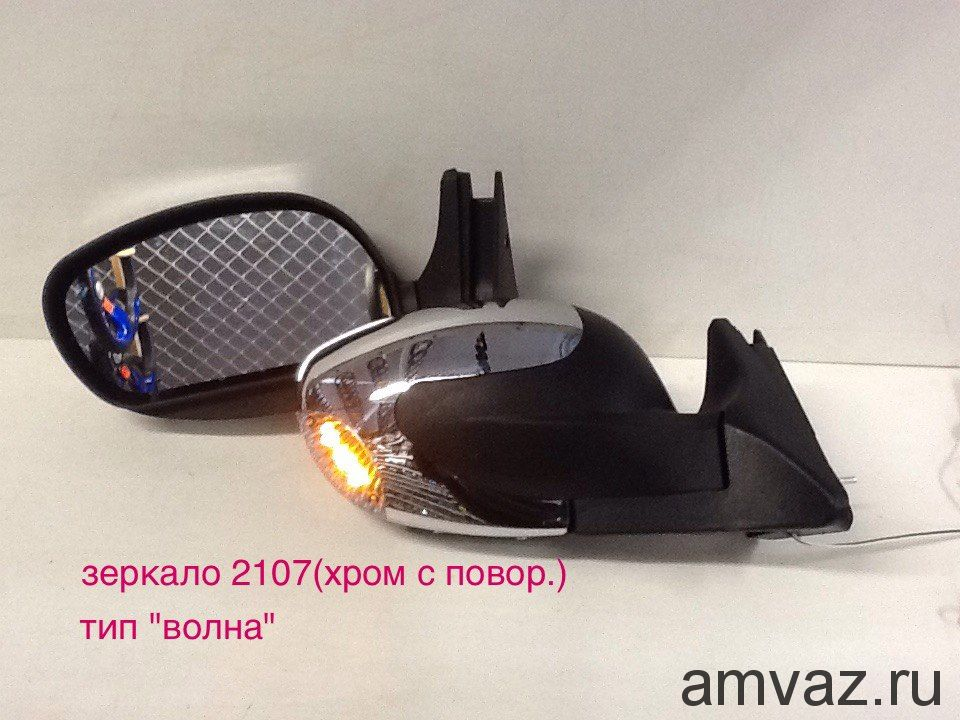 Зеркала бокового вида 3298-07 Chrome with led 2107 хром поворотник (волна) комплект