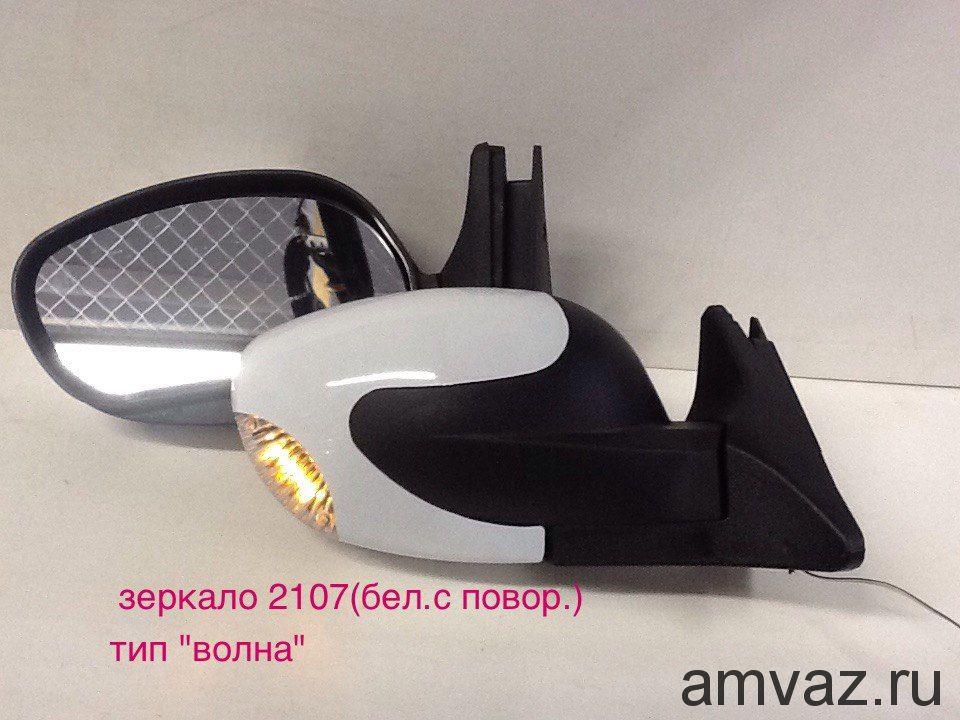 Зеркала бокового вида 3298-07 White with led 2107 белый поворотник (волна) комплект