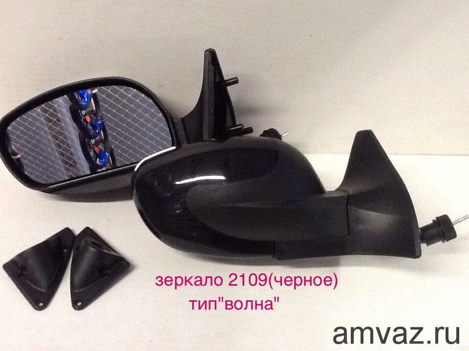 Зеркала бокового вида 3298-09 Black 2109 чёрный (волна) комплект
