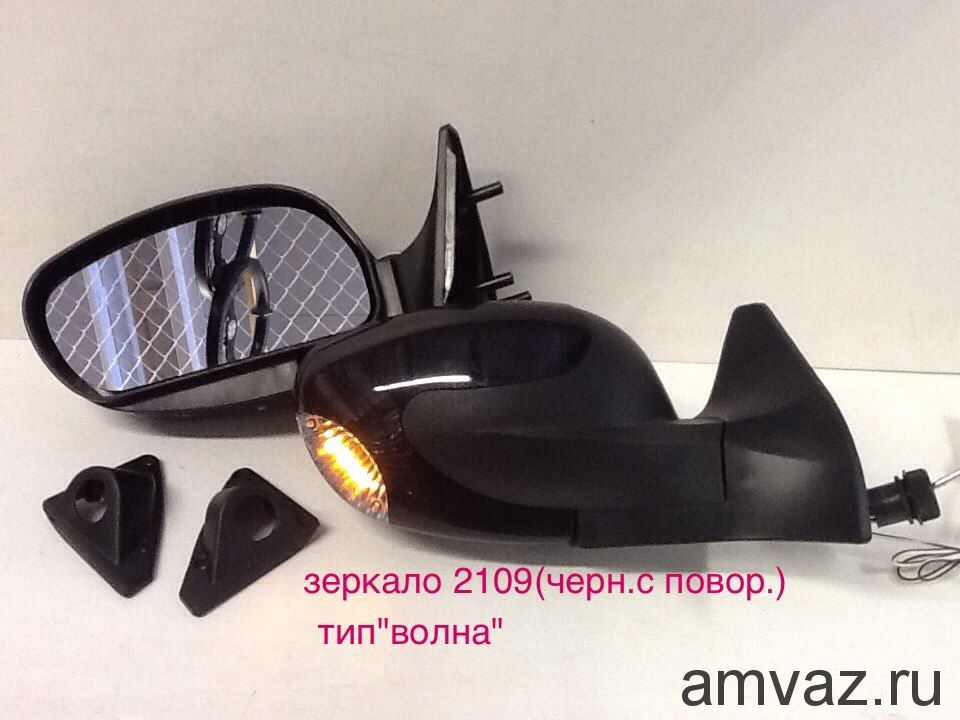 Зеркала бокового вида 3298-09 Black with led 2109 чёрный поворотник (волна) комплект