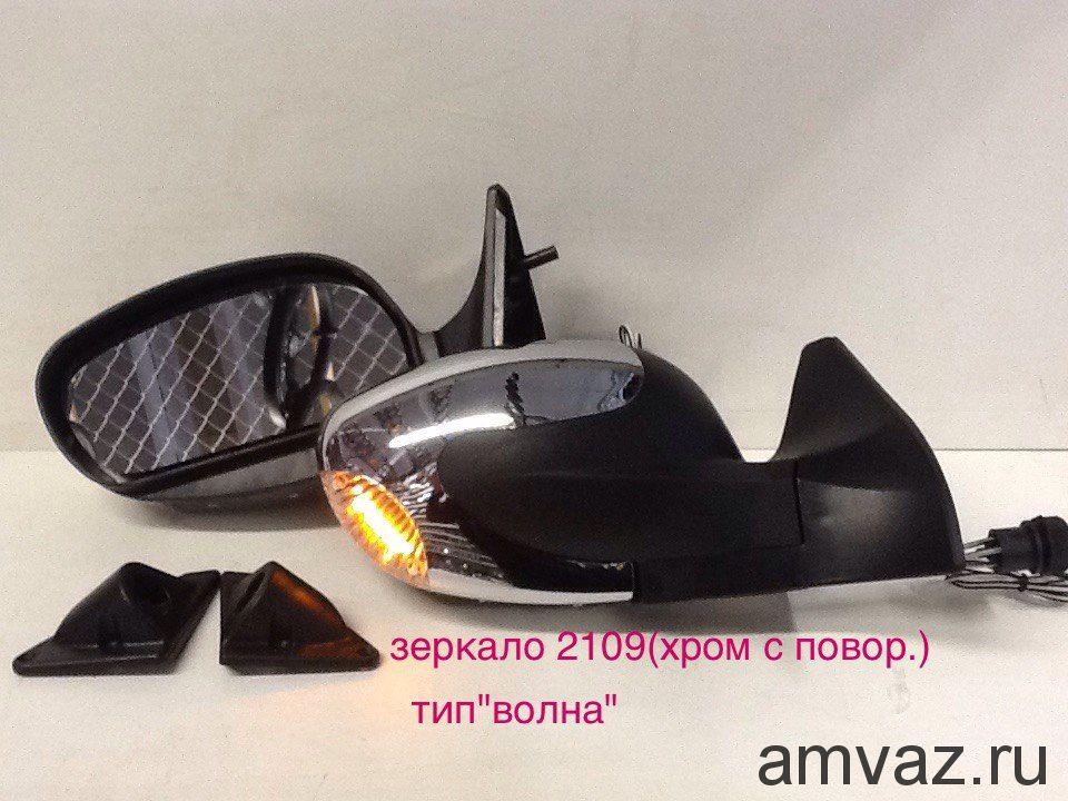 Зеркала бокового вида 3298-09 Chrome with led 2109 хром поворотник (волна) комплект