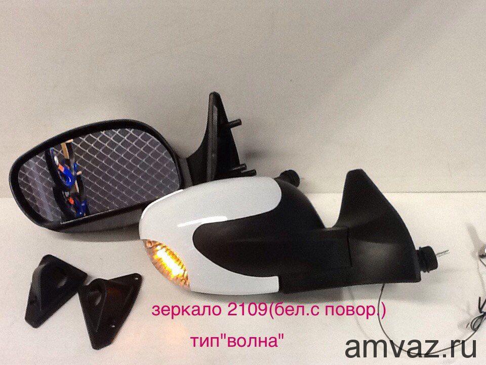 Зеркала бокового вида 3298-09 White with led 2109 белый поворотник (волна) комплект