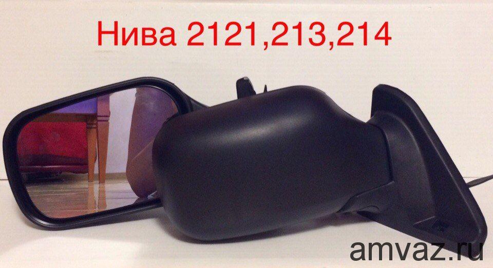 Зеркала бокового вида нива 2121, 21213, 21214 комплект
