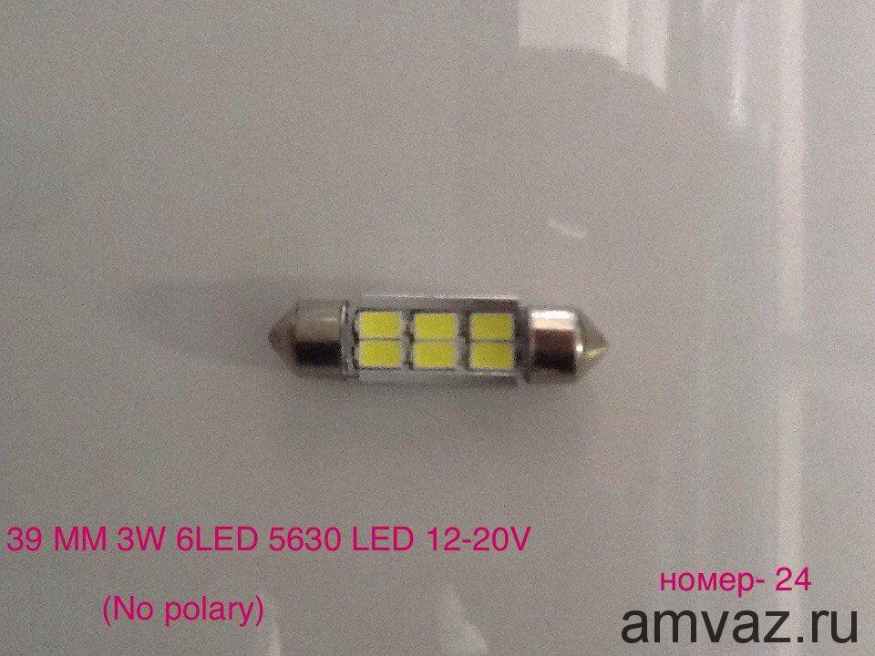 Светодиодная лампа 39 MM 3W 6 LED 5630 LED 12-20V (No polary)