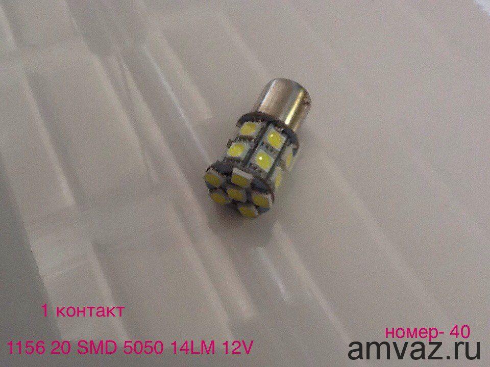 Светодиодная лампа 1156 20 SMD 5050 14LM 12V