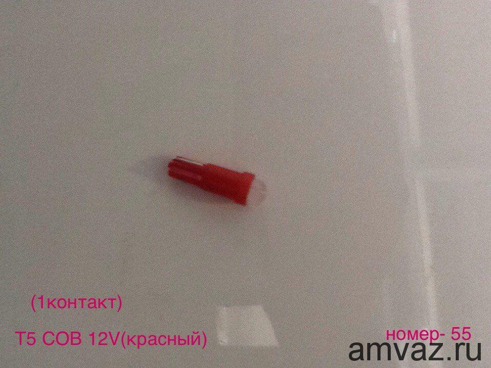 Светодиодная лампа T5 COB 12V (red)