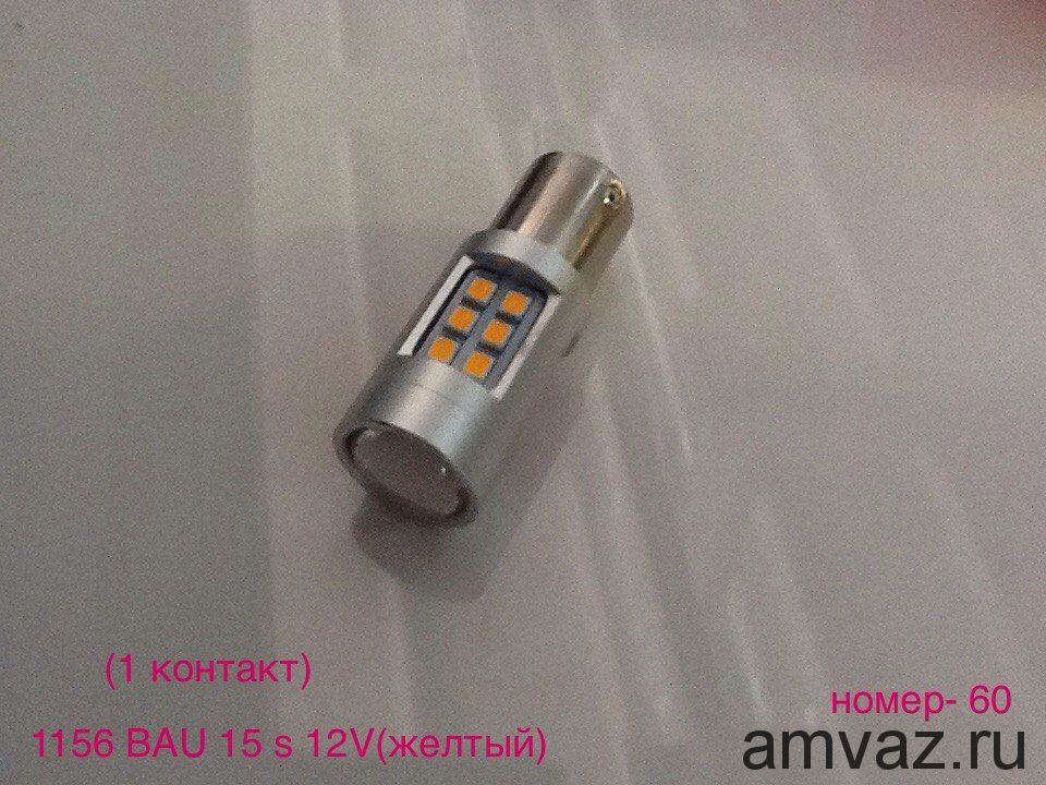 Светодиодная лампа 1156 BAU 15 s 12V (yellow)