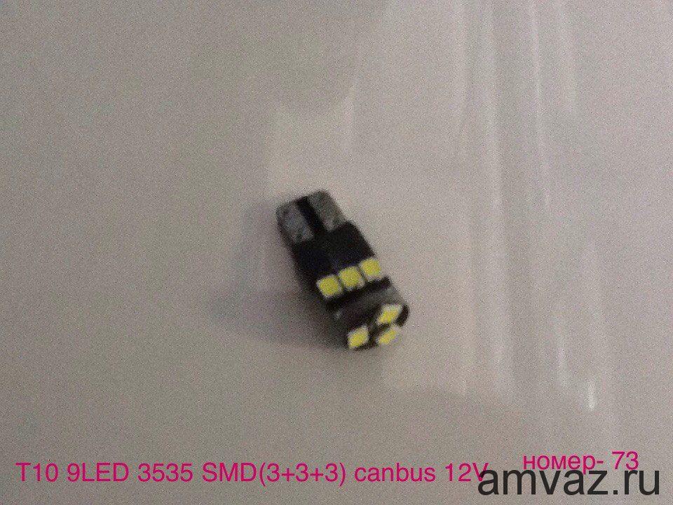 Светодиодная лампа T10 9 LED 3535 SMD (3+3+3) canbus 12V