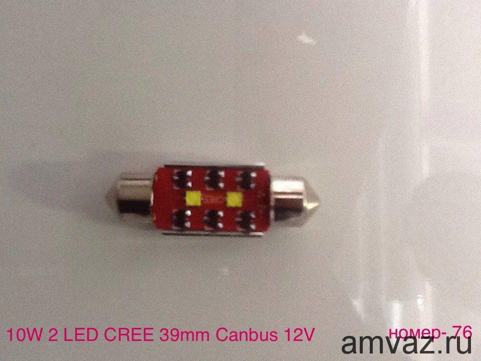 Светодиодная лампа 10W 2 LED CREE 36 MM Canbus 12V