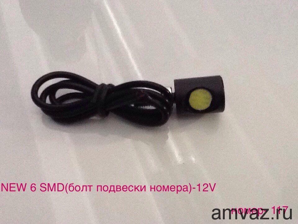 Светодиодная лампа NEW 6 SMD (болт подсветки номера) 12V