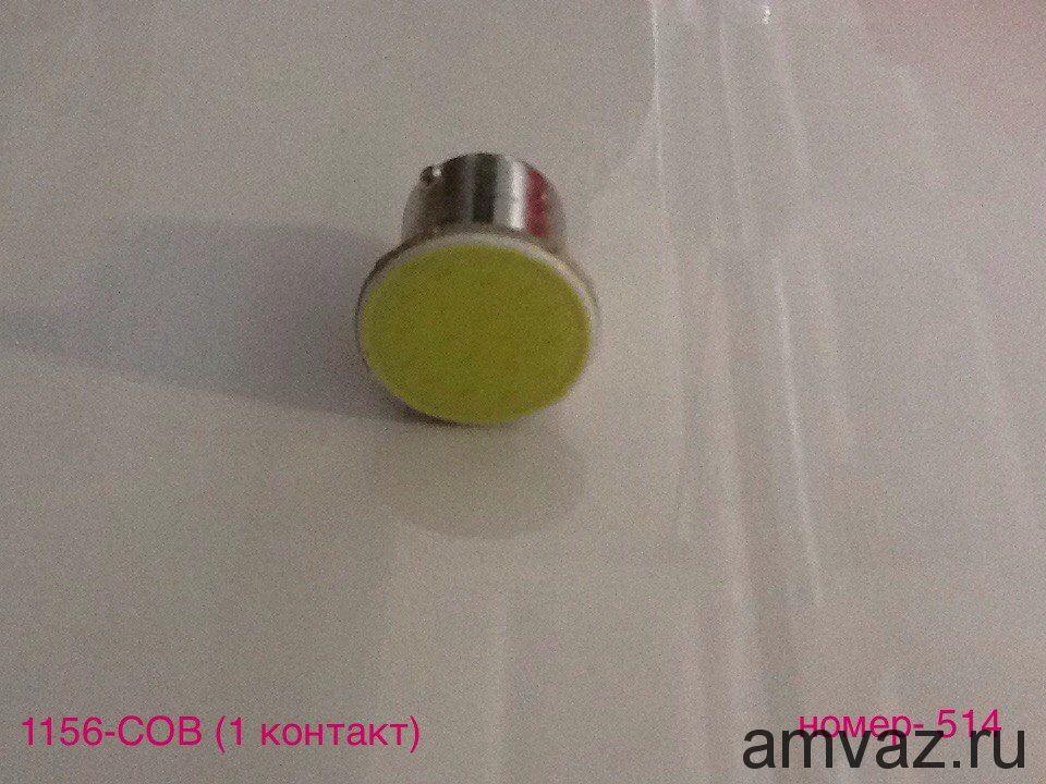 Светодиодная лампа 1156-COB