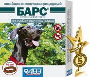 Барс Ошейник инсектоакарицидный для крупных собак (80 см)