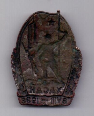знак 1938 г. Участнику боев на о.Хасан