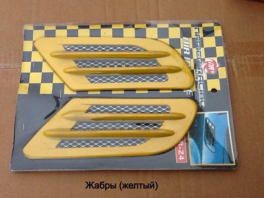 Накладки на педали 0395 yellow
