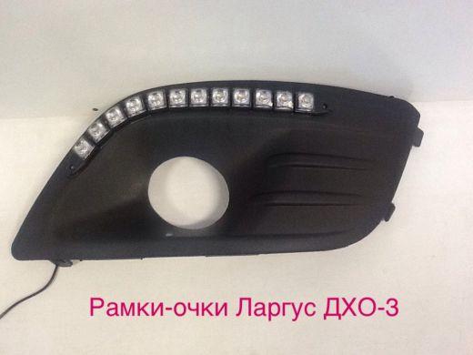Очки Ларгус с ДХО-3