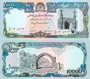 Афганистан 10000 Афгани ПРЕСС