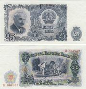 Болгария - 25 Лев 1951 ПРЕСС