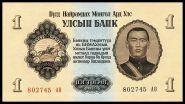 Монголия - 1 Тугрик 1955