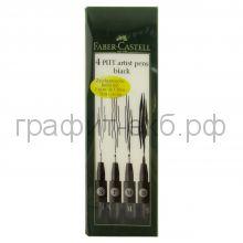 Ручка капиллярная 4шт.Faber-Castell Pitt Artist Pen черная 167100