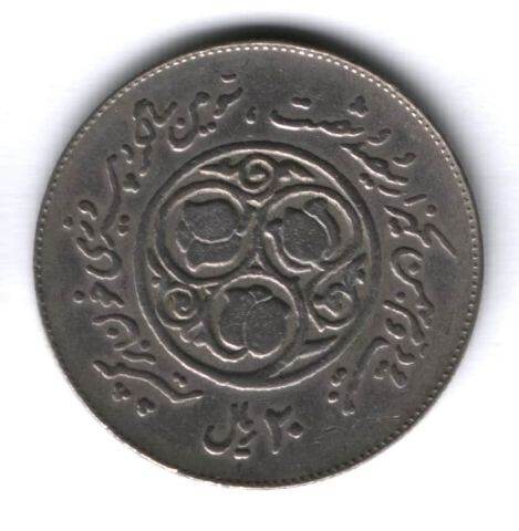20 риалов 1981 г. Иран, Третья годовщина Исламской Революции