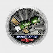 25 рублей - Космический корабль СОЮЗ. СЕРИЯ КОСМОС (лазерная гравировка+ цвет)
