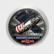 25 рублей - Космическая станция САЛЮТ. СЕРИЯ КОСМОС (лазерная гравировка+ цвет)