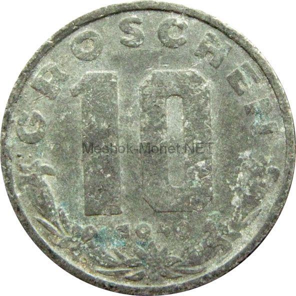 Австрия 10 грош 1949 г.
