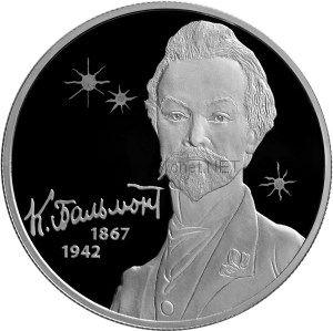 2 рубля 2017 г. Поэт К.Д. Бальмонт, к 150-летию со дня рождения (15.06.1867)