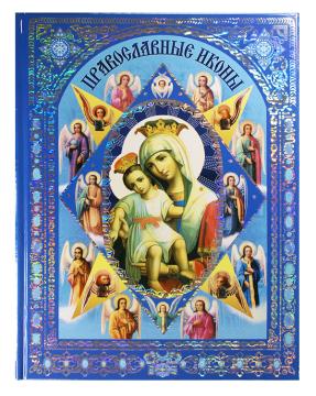 """Православные иконы  ( РОО """"РООССА"""" )"""